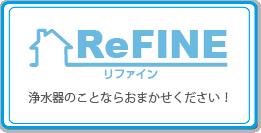 名古屋のご家庭の浄水器ならReFINE